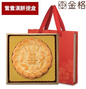 【金格喜餅】鴛鴦餅12兩提盒/大餅