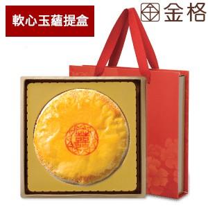【金格喜餅】軟心玉蘊12兩提盒/大餅(訂購前請先詢問)