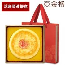 【金格喜餅】芝麻蛋黃12兩提盒/大餅/漢餅/喜餅(訂購前請先詢問)