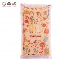 【金格喜餅】囍米-婚禮小物